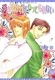 愛がなければやってられない / 菅野 彰 のシリーズ情報を見る