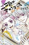 ニコ色のキャンバス(2) (BE・LOVEコミックス)