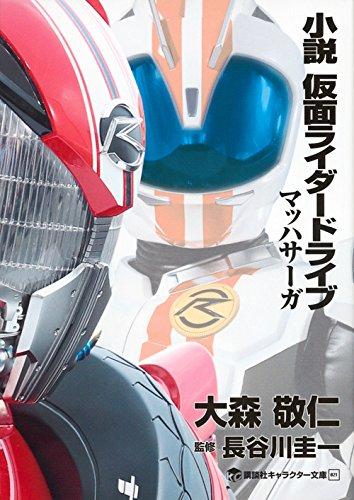 小説 仮面ライダードライブ マッハサーガ (講談社キャラクター文庫)の詳細を見る