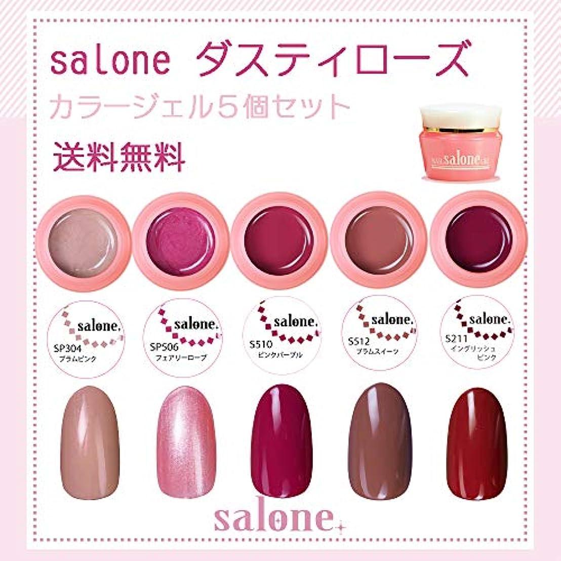 犠牲低下有能な【送料無料 日本製】Salone ダスティローズ カラージェル5個セット ネイルのマストカラーのローズ系カラー