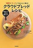 「糖質オフ」パンでおいしく満足!クラウドブレッドレシピ: 魚焼きグリルで焼くからかんたん!発酵いらず!