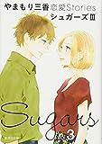 やまもり三香 恋愛Stories シュガーズ 3 (集英社文庫 や 53-3)