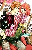 京男と居候(2) (別冊フレンドコミックス)