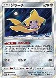 ポケモンカードゲーム SM8a 034/052 ジラーチ 鋼 (R レア) サン&ムーン 強化拡張パック ダークオーダー