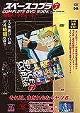 「スペースコブラ COMPLETE DVD BOOK」vol.2 (<DVD>) 画像