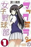 マックミランの女子野球部(1) (講談社コミックス)