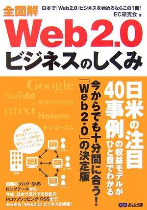 全図解 「Web2.0」ビジネスのしくみの詳細を見る