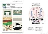キャラクターファイル2018-19 (玄光社MOOK illustration FILE) 画像