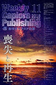 [週刊キャプロア出版編集部, 仲谷史子]の週刊キャプロア出版(第11号): 喪失と再生
