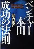 ベンチャー本田 成功の法則―本田技研工業の日本的国際経営
