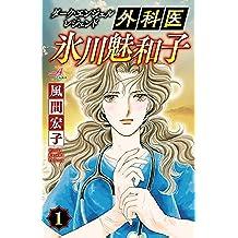 ダーク・エンジェル レジェンド 外科医 氷川魅和子 1 (Akita Comics Elegance)