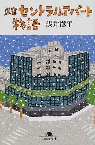 原宿セントラルアパート物語 (幻冬舎文庫)の詳細を見る
