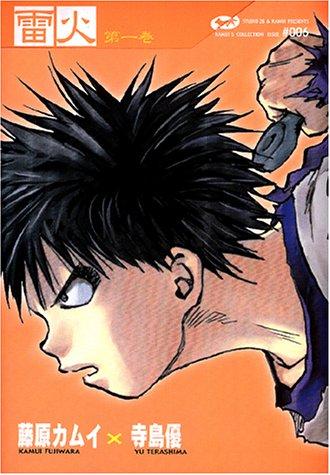 雷火―凍結 (第1巻) (Kadokawa comics A―藤原カムイコレクション)の詳細を見る