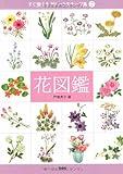 すぐ使える刺しゅうモチーフ集 7 花図鑑 (すぐ使える刺しゅうモチーフ集 (7))