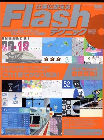 仕事に使えるFlashテクニック (エムディエヌ・ムック―インプレスムック)の詳細を見る