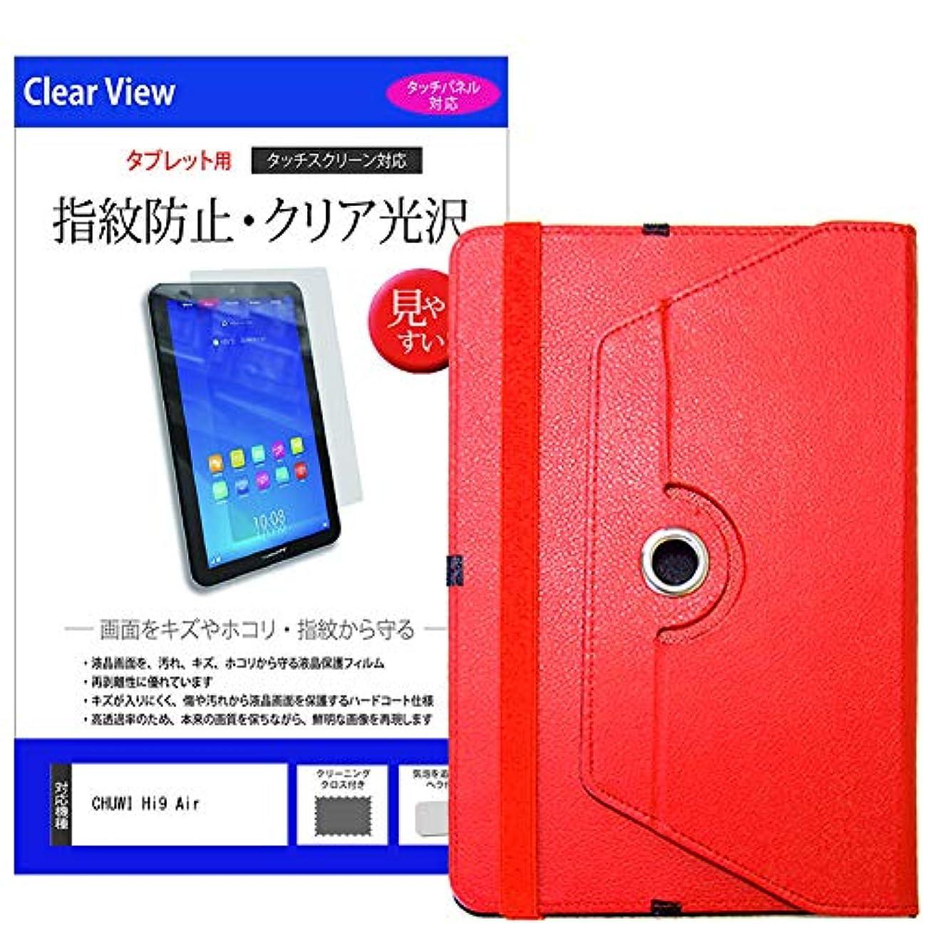 苦情文句事挑発するメディアカバーマーケット CHUWI Hi9 Air [10.1インチ(2560x1600)]機種で使える【360度回転スタンドレザーケース 赤 と 指紋防止 クリア光沢 液晶保護フィルム のセット】