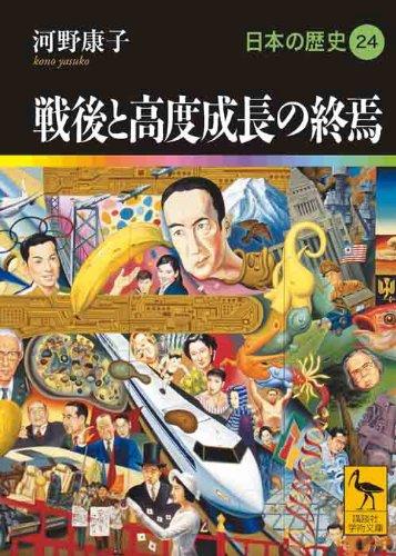 戦後と高度成長の終焉  日本の歴史24 (講談社学術文庫)の詳細を見る
