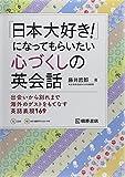 「日本大好き!」になってもらいたい心づくしの英会話―出会いから別れまで海外のゲストをもてなす英語表現169