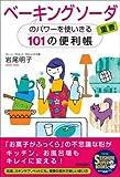 ベ-キングソーダ 重曹パワーを使いきる101の便利帳 SEISHUN SUPER BOOKS