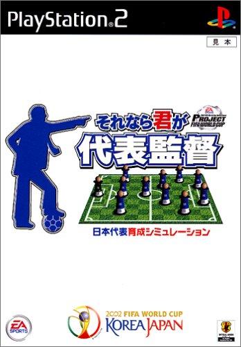 PROJECT FIFA WORLD CUP(TM) それなら君が代表監督 / エレクトロニック・アーツ