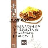 トリゼンフーズ 博多華味鳥 手羽元カレー 200g×30個