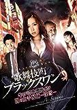 歌舞伎町ブラックスワン キャバクラ・風俗・AV 闇の女手配師-深雪-[TSDS-75832][DVD] 製品画像