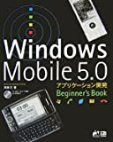 Windows Mobile 5.0 アプリケーション開発 Beginner's Book (Gihyo Technology)