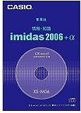 カシオ計算機 Ex-word用コンテンツCD-ROM XS-IM06