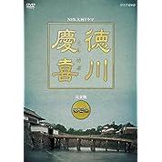大河ドラマ 徳川慶喜 完全版 壱 [DVD]