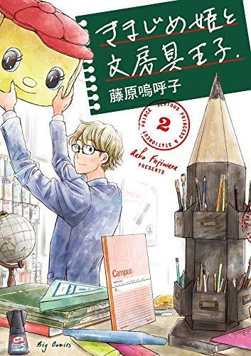 きまじめ姫と文房具王子 (2) (ビッグコミックス)