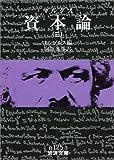 マルクス 資本論 3 (岩波文庫)