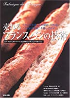 売れるフランスパンの技術―バゲット・カンパーニュ・クロワッサン・ブリオッシュ
