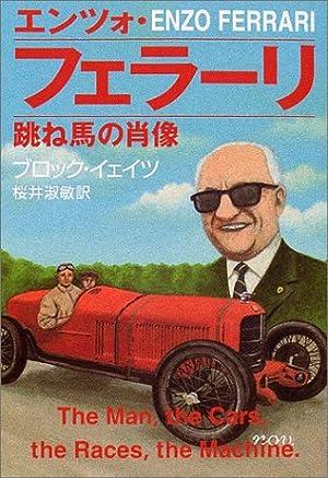 エンツォ・フェラーリ (集英社文庫)