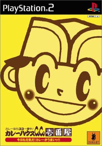 カレーハウスCoCo壱番屋 今日も元気だ! カレーがうまい!!