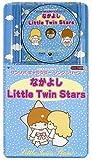 コロちゃんパック「サンリオ・キャラクター」シリーズ(2) なかよしLittle Twin Stars