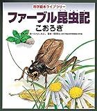 ファーブル昆虫記 こおろぎ (科学絵本ライブラリー)