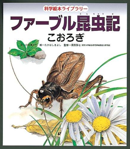 ファーブル昆虫記 こおろぎ (科学絵本ライブラリー)の詳細を見る