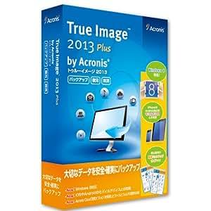 True Image 2013 Plus by Acronis 製品版