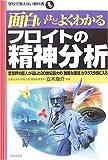 面白いほどよくわかるフロイトの精神分析―思想界の巨人が遺した20世紀最大の「難解な理論」がスラスラ頭に入る (学校で教えない教科書) 画像