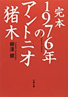 完本 1976年のアントニオ猪木 (文春文庫)