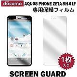 docomo AQUOS PHONE ZETA SH-01F 液晶保護フィルム 1枚入り[保護フィルム/フィルム]film-sh01f-1