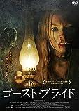 ゴースト・ブライド [DVD]