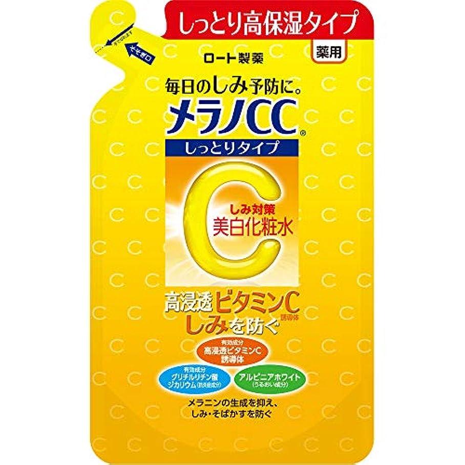 旅行者わずらわしい解明するメラノCC 薬用しみ対策美白化粧水 しっとりタイプ つめかえ用 170mL