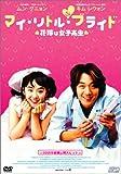 マイ・リトル・ブライド [DVD]