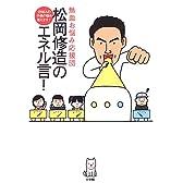 熱血お悩み応援団 松岡修造のエネル言―2700人の子供の悩み答えます!