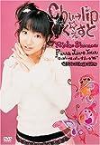 """新谷良子ファーストライブツアー""""はっぴい・はっぴい・すまいる'05 chu→lip☆くぇすと""""【初回げんていコレクターズ・エディション】 [DVD]"""