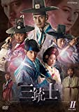 三銃士 DVD-BOXII -
