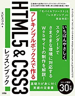 [エビスコム]のフレキシブルボックスで作る HTML5&CSS3レッスンブック