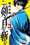 この剣が月を斬る(3)<完> (講談社コミックス)