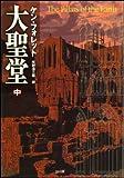 大聖堂 (中) (ソフトバンク文庫) 画像